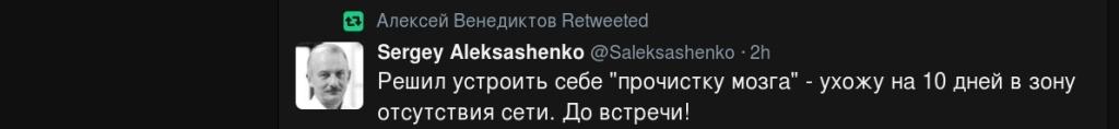 алексашенко-новости сральни