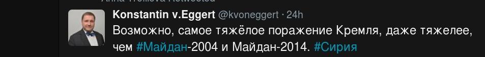 эггерт-01