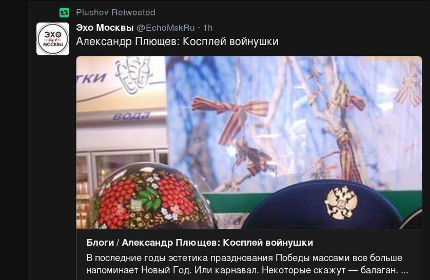 эхо-москвы-53