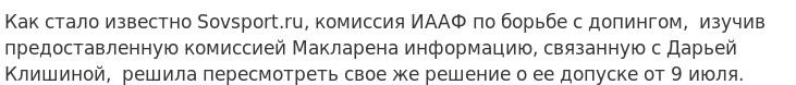 клишина-2