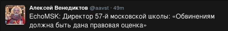 эхо-москвы-88-pedo
